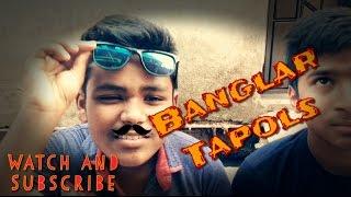 Bangla Funny Video || Banglar Tapols