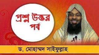 Proshno Uttor Porbo By D.Md.Saifullah