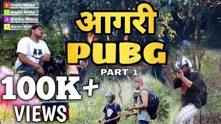 AGRI KOLI PUBG (PART 1) || Aagri Koli Comedy || THE MUSIC BOY PRODUCTION ||