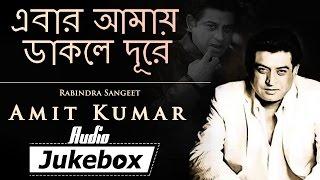 Ebar Amay Dakle Dure | Rabindra Sangeet By Amit Kumar | Popular Bengali Songs