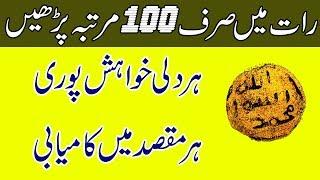 How to make a wish come true in urdu-Dua hajat-Wazifa for hajat