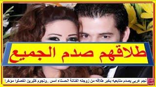 نجم عربى يصدم متابعيه بخبر طلاقه من زوجته الفنانة الحسناء أمس..ونجوم انفصلوا مؤخرا | أخبار النجوم