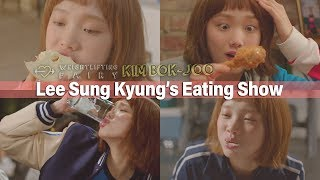 "[Mukbang] ""Kim Bok Joo"" Lee Sung Kyung's Eating Show (Chicken, Bagel, Beer)"