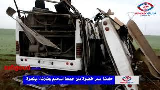 فيديو حصري : انقلاب حافلة بين جماعتي ثلاثاء بوكَدرة وجمعة اسحيم..السبت 13 يناير 2018