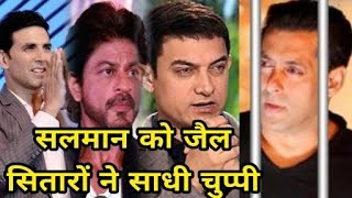 Akshay kumar, Shahrukh Khan, aamir khan, no one help salman khan, salman khan found guilty