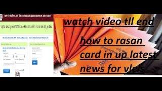 how to do rasan card 2017 by aditya kumar