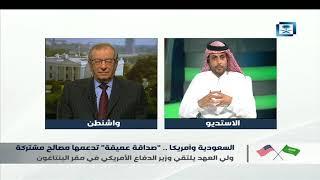 """مع الحدث - السعودية وأمريكا.. """"صداقة عميقة"""" تدعمها مصالح مشتركة"""