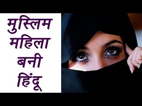 Xxx Mp4 Muslim Woman Converts In To Hindu Religion वनइंडिया हिंदी 3gp Sex
