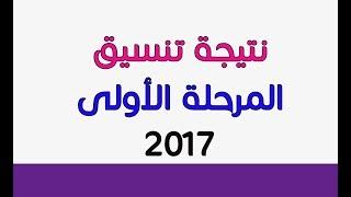 نتيجة تنسيق المرحلة الأولى 2017 | نتيجة تنسيق المرحلة الاولى للثانوية العامة 2017