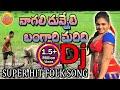 Nagali Dunneti Bangaru Maridhi Dj Dj Folk Songs Dj Telangana Songs Private Dj Songs Folk Songs mp3