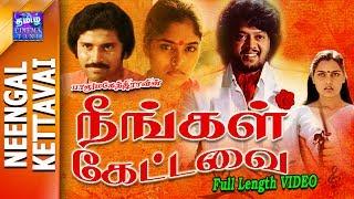 Neengal Ketavai | Full Movie | நீங்கள் கேட்டவை | Thiyagarajan | Silk Smitha | Archana |Bhanu Chander