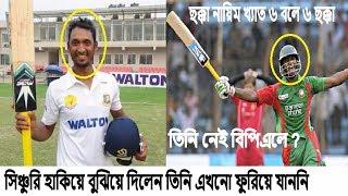 সেঞ্চুরি হাঁকানোর পরের দিনই দুঃসংবাদ পেলেন নাঈম ইসলাম! | naeem islam bangladesh cricket