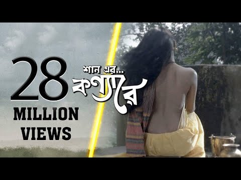 Xxx Mp4 Konna Re Shan Bangla New Song 2017 3gp Sex