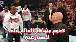 لحظات جنونيه    هجوم مشاهير العالم على المصارعين    WWE Guest Stars Fight