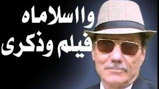 د.أسامة فوزي # 669 - فيلم وااسلاماه .. سينما ايام زمان وذكرى الطفولة