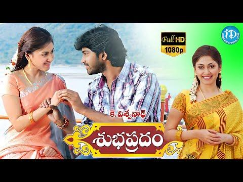 Subhapradam Telugu Full Movie || Allari Naresh, Manjari Phadnis || K Viswanath || Mani Sharma
