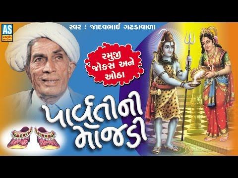 Xxx Mp4 Parvati Ni Mojadi Jadav Bhabha Na Jalsa Jadav Bhabha Gadhdavada Jokes And Loksahitya 3gp Sex