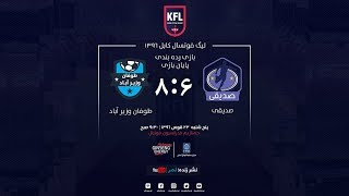 Kabul Futsal League 3rd Place match Highlight