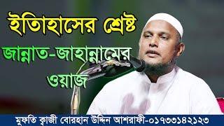 Bangla Waz 2018 | ইতিহাসের শ্রেষ্ট জান্নাত জাহান্নামের ওয়াজ | Maulana Burhan Uddin Ashrafi