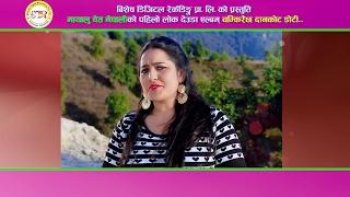 New Nepali Deuda Song 2073/2017  | Chamki Raichha Dankot Doti  |