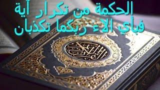 ما الحكمة من تكرار آية فبأي الاء ربكما تكذبان سبحان الله