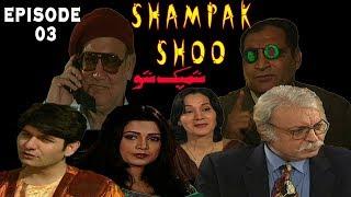 SHAMPAK SHOO - EPISODE 03 - OFFICIAL KIDS DRAMA SERIAL