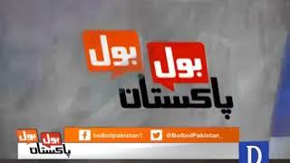 Bol Bol Pakistan - August, 23, 2017