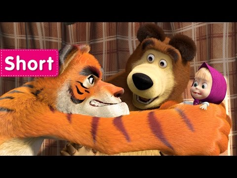 Masha and The Bear - Strips and Whiskers (Masha and the Tiger!)