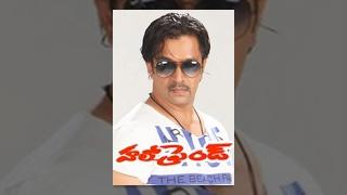 Hello Friend | Full Length Telugu Movie | Arjun, Pooja
