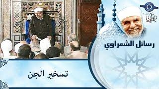 الشيخ الشعراوي | تسخير الجن