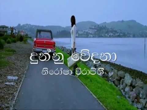Dunnu Wedana Nirosha Virajini Sinhala Song