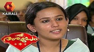 Aswamedham |  അശ്വമേധം@ Little Flower College, Guruvayoor | 10th July 2018 | Full Episode