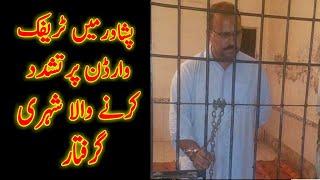 Peshawar Buzurg Traffic Warden Ko Marney Wala Lawyer Giraftaar