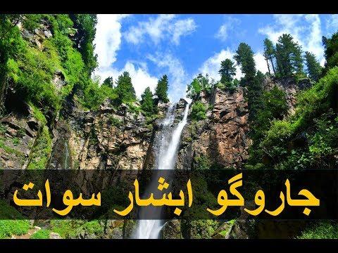 Xxx Mp4 Jarogo Waterfall Swat KPK Pakistan Welcome To The Land Of Hospitality 3gp Sex