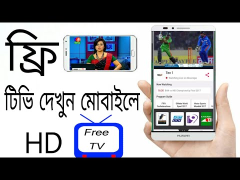 Xxx Mp4 How To Watch Free Live Tv On Your Android Mobile Phone New Bangla Tutorial 3gp Sex