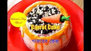 CARROT CAKE RECIPE | কীভাবে বানাবেন ক্যারট কেক | Valentine Day special Carrot Cake