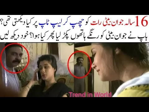 Xxx Mp4 16 Year Old Pakistani School Girl Caught Red Handed Short Story In Urdu 3gp Sex
