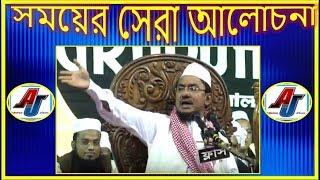 gohorpur madrasa waz mahfil 2017 Mufti fayezullah new bangla waz 2017