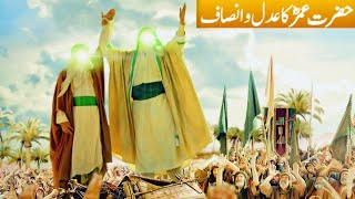 Hazrat Umar Farooq (R.A) Ka Adal Aur Insaaf - The Justice Of Umer Bin Khattab (RA)  Urdu