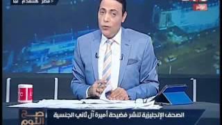 بالصور.. فضيحه جنسيه لأميرة قطر تغزو اخبار الصحف الانجليزيه