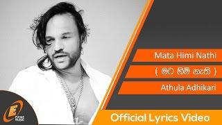 Mata Himi Nathi Kandulu Official Lyrics Video - Athula Adhikari