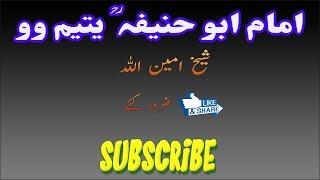 Pashto bayan imam abu hanifa ra پشتو بیان امام ابو حنیفہ رح by shaikh ameenullah