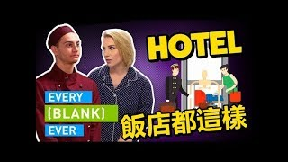 Smosh:《飯店都這樣》【中文字幕】
