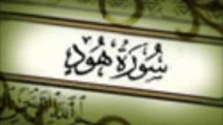 سورة هود كاملة بصوت مشاري العفاسي | sort hood mshari ala