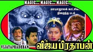 Vijaya Pradhaban | Vittalachariyar Supper Hit Tamil Movie | Full Movie|Mayajala Cinema