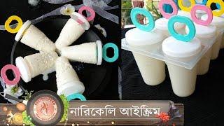 নারিকেলি আইসক্রিম || Narikali Ice Cream || Coconut Ice Cream