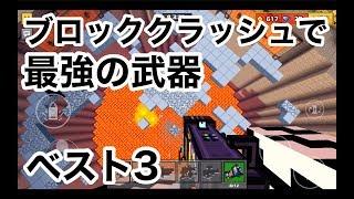 【ブロッククラッシュで最強武器は!?】ピクセルガン実況(pixelgun3D)