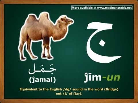 Learn Arabic Alphabet by Madinah Arabic