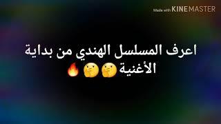 تحدي اعرف المسلسل الهندي من بداية الأغنية// 🤔🤔