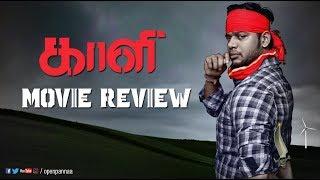 Kaali Movie Review by Vj Abishek   Open Pannaa